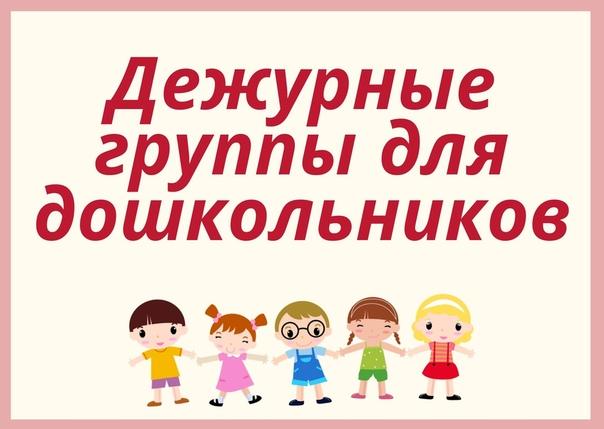 Дежурные группы для дошкольников