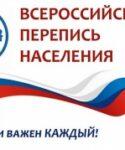 Более 660 тысяч жителей Кубани в онлайн-формате приняли участие во Всероссийской переписи населения