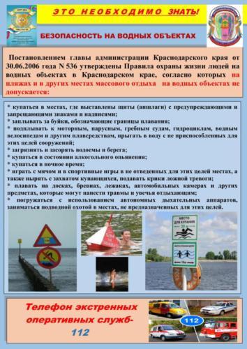 БЕЗОПАСНОСТЬ НА ВОДНЫХ ОБЪЕКТАХ-1